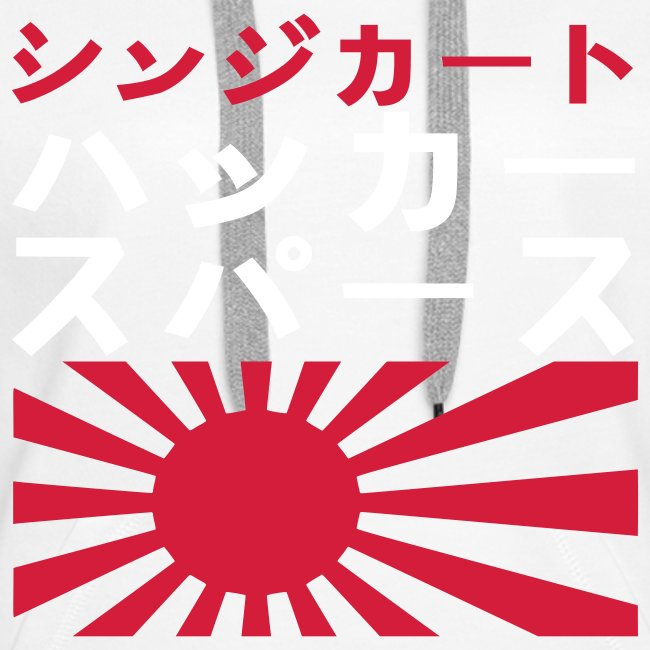 Japanese syn2cat women's hoody (black edition)