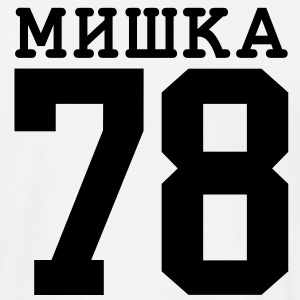 mishka 78 form step up - Männer T-Shirt