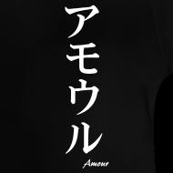 Motif ~ T shirt bébé amour