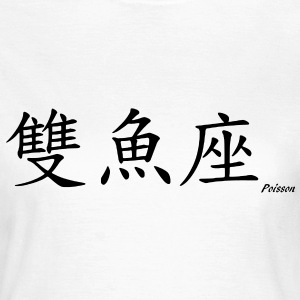 signe chinois poisson Tee shirts - T-shirt Femme