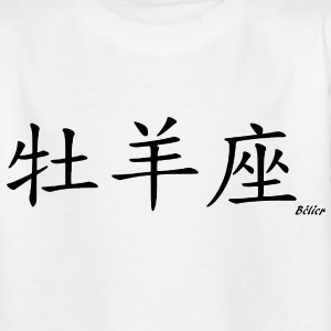 signe chinois bélier T-shirts - Teenager-T-shirt