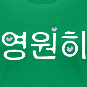 Forever in Korean text Women's classic T-Shirt - Women's Premium T-Shirt