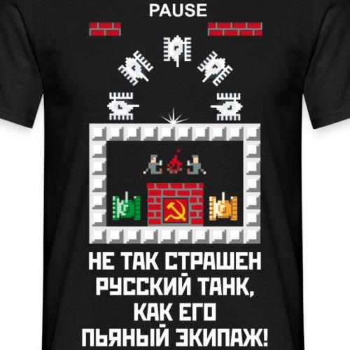 Танчики (Panzer) für dunkle Shirts