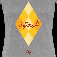 Motif ~ Cheba3touna Makrout