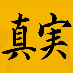 Yellow Chinese Truth Classic T-Shirts - Men's Premium T-Shirt