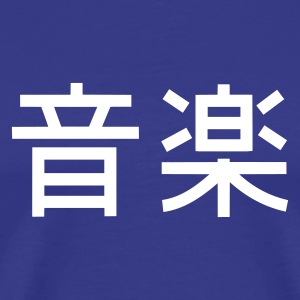 Royal blue Music (Kanji) Men's Tees (short-sleeved) - Men's Premium T-Shirt