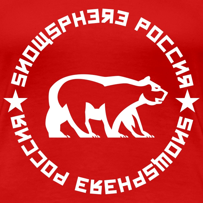 Russian Bear Tee (ladies)