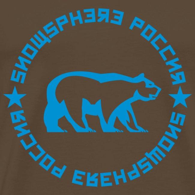 Russian Bear Tee
