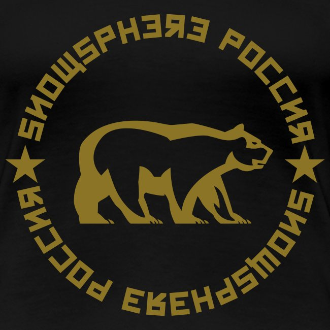 Russian Bear Tee (ladies)
