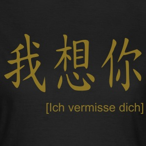 Chocolate Ich vermisse Dich - Partner T-Shirts - Frauen T-Shirt