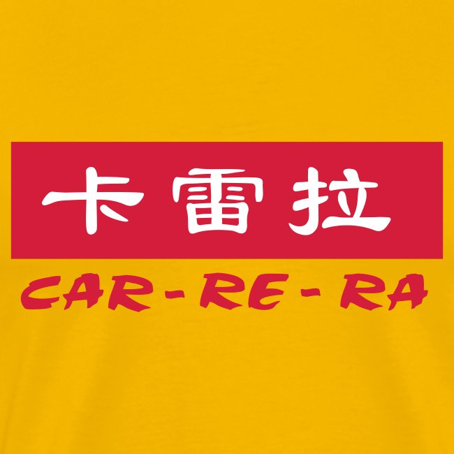 Carrera China