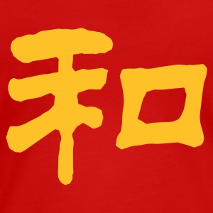 Red Chinese Peace 4 (NEU, 1c) Women's T-Shirts - Women's Premium T-Shirt