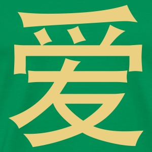 Khaki green Chinese Love 6 (1c, NEU) Men's T-Shirts - Men's Premium T-Shirt