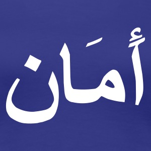 arabic for peace (2aman) - Premium-T-shirt dam