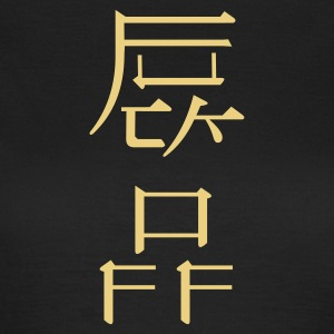 western kanji: fuck off - Women's T-Shirt
