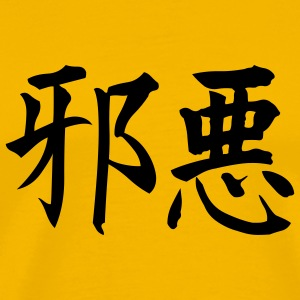 Yellow Chinese Evil Classic T-Shirts - Men's Premium T-Shirt