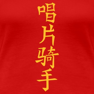 Rouge DJ en chinois / disc jockey in chinese (1c) T-shirts - T-shirt Premium Femme
