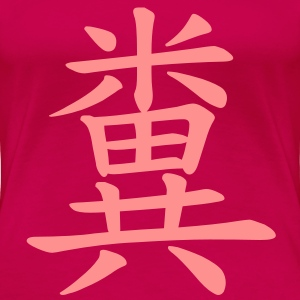 Shit Kanji Japan - Women's Premium T-Shirt