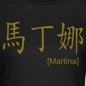 Chocolate Martina - Name – Geburtstag T-Shirts - Frauen T-Shirt