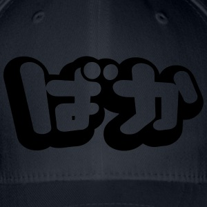 Baka ~ Fool in Japanese Hiragana Script Caps & Hat - Flexfit Baseball Cap