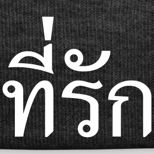 Tee-rak ~ Beloved in Thai Language - Winter Hat