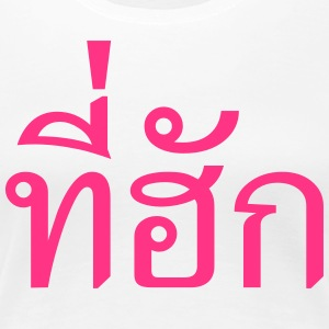 Tee-huk ~ Beloved in Thai Isan Language - Women's Premium T-Shirt