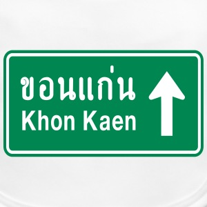 Khon Kaen, Thailand / Highway Road Traffic Sign - Baby Organic Bib