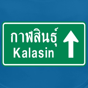 Kalasin, Thailand / Highway Road Traffic Sign - Baby Organic Bib