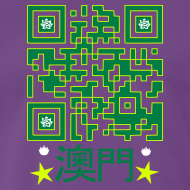 Design ~ MACAU GEEK TEE SHIRT
