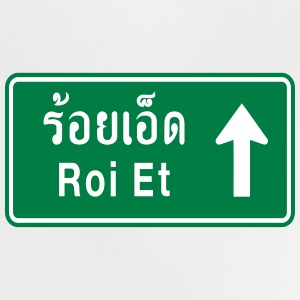 Roi Et, Thailand / Highway Road Traffic Sign - Baby T-Shirt
