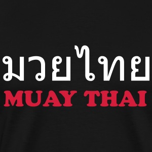 Muay Thai T-Shirts - Men's Premium T-Shirt
