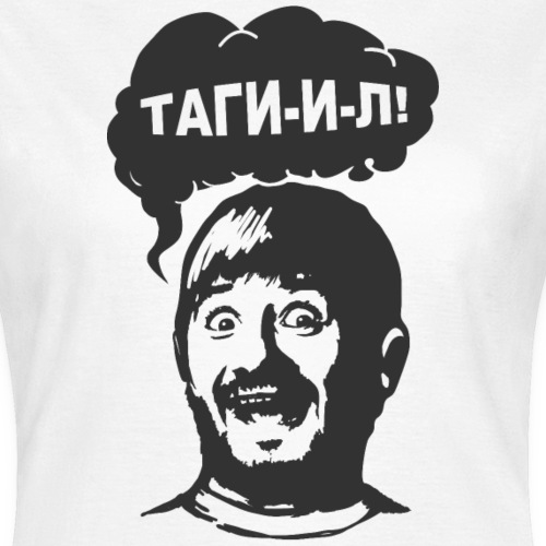 Таги-и-л! (Tagil)