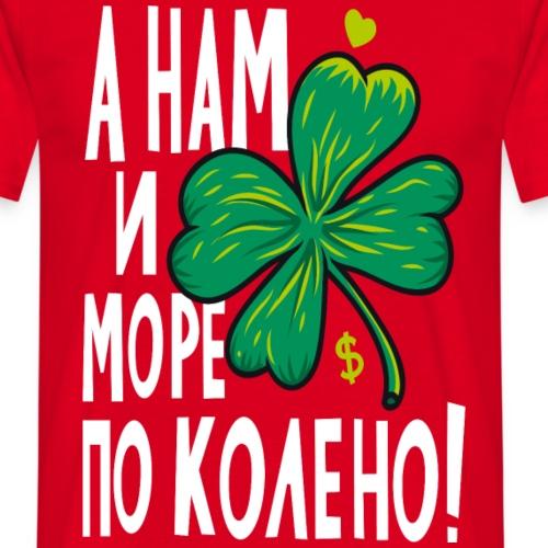 Море по колено (für dunkle Shirts)