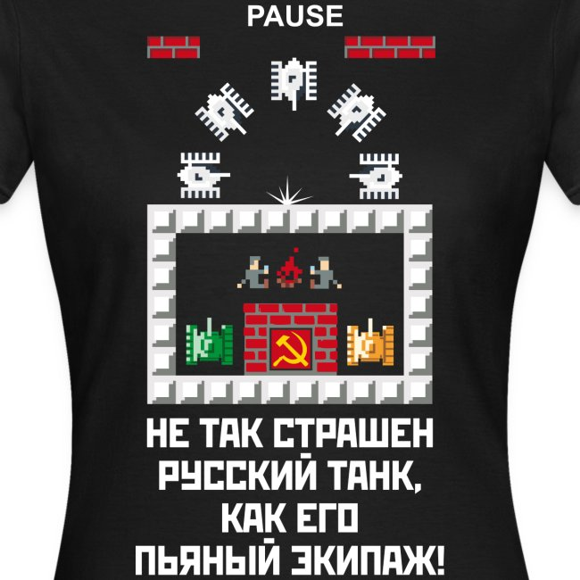 Не так страшен русский танк...
