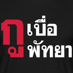 I'm Bored of Pattaya T-Shirts - Men's T-Shirt