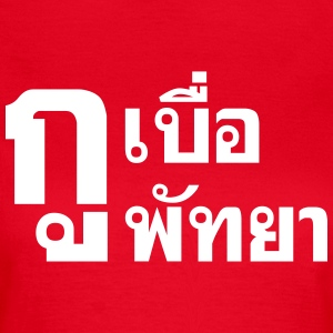 I'm Bored of Pattaya T-Shirts - Women's T-Shirt