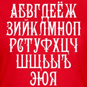 Russisches Alphabet Russisch russian Russland 1c F - Frauen T-Shirt