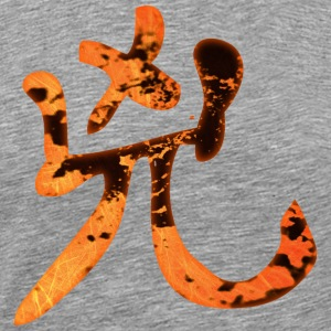 Kanji - Fierce T-Shirts - Men's Premium T-Shirt