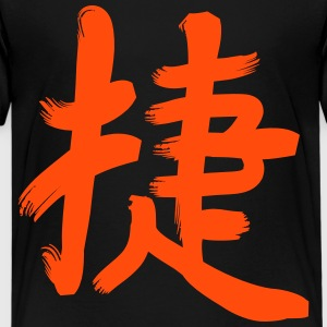 Kanji - Victory Shirts - Teenage Premium T-Shirt