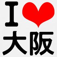 Design ~ I Love Osaka