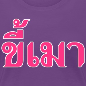 Khee Mao / Drunkard in Thai Language Script - Women's Premium T-Shirt