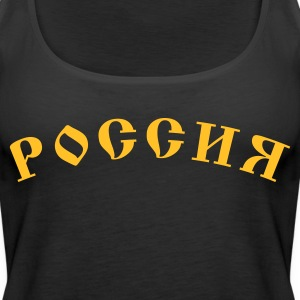 Schwarz Russland, Rossia, Россия Tops - Frauen Premium Tank Top