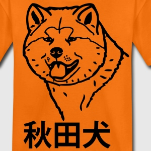 japaneseakitainu6 Kinder T-Shirts - Teenager Premium T-Shirt
