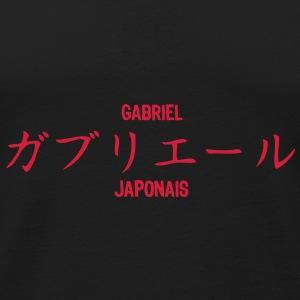 cadeaux pr nom gabriel spreadshirt. Black Bedroom Furniture Sets. Home Design Ideas
