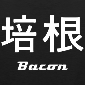Bacon (培根) - chinese Tank Tops - Tank top premium hombre
