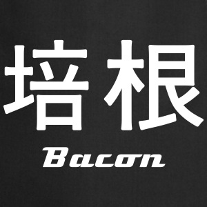 Bacon (培根) - chinese - Cooking Apron