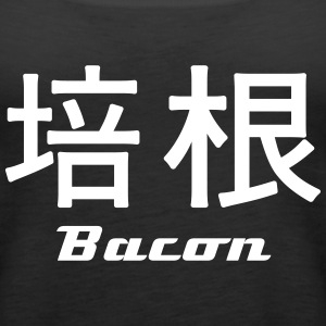 Bacon (培根) - chinese Tops - Vrouwen Premium tank top