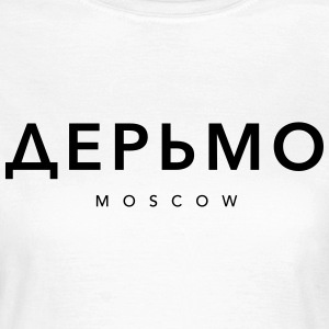 Shit Moskau - Frauen T-Shirt