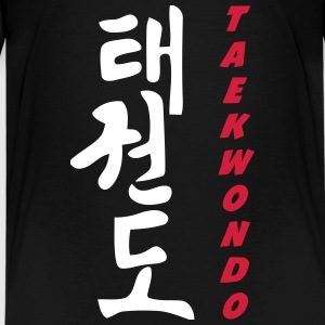 Taekwondo Shirts - Teenage Premium T-Shirt