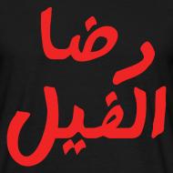 Motif ~ Redha El Fil